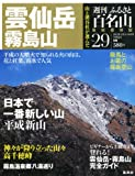 週刊 ふるさと百名山 29号 雲仙岳・霧島山