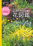 Garden Diary Books はじめての小さな庭の花図鑑