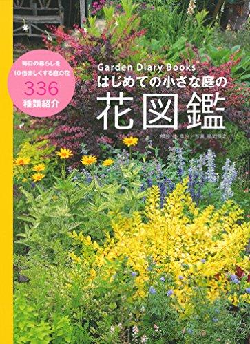 主婦の友社『Garden Diary Books はじめての小さな庭の花図鑑』