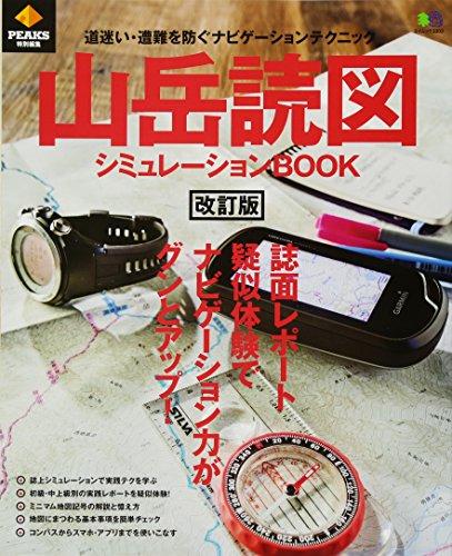 PEAKS特別編集 山岳読図シミュレーションBOOK (エイムック 3303)