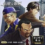 ドラマCD オジサマ専科 Vol.14 危険な報酬~Dangerous reward~
