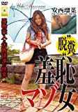 """脱糞""羞恥マゾ女 瑠菜 【PSI-205】 [DVD]"