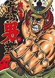 真!! 男塾(3) (ニチブンコミックス)