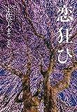 恋狂ひ (ハルキ文庫 う 11-1)