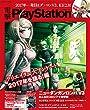 電撃PlayStation Vol.630 【アクセスコード付き】<電撃PlayStation> [雑誌]