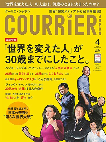 COURRiER Japon (クーリエ ジャポン)2015年 04 月号の詳細を見る