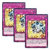 【 3枚セット 】遊戯王 日本語版 SR02-JP039 Breakthrough Skill ブレイクスルー・スキル (ノーマル)