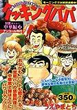 クッキングパパ 中華編 弐 アンコール刊行 (講談社プラチナコミックス)