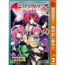 To LOVEる―とらぶる―ダークネス カラー版【期間限定無料】 2 (ジャンプコミックスDIGITAL)
