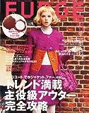 FUDGE (ファッジ) 2011年 11月号 [雑誌]