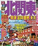 るるぶ北関東 草津 富岡 日光 大洗 (国内シリーズ)