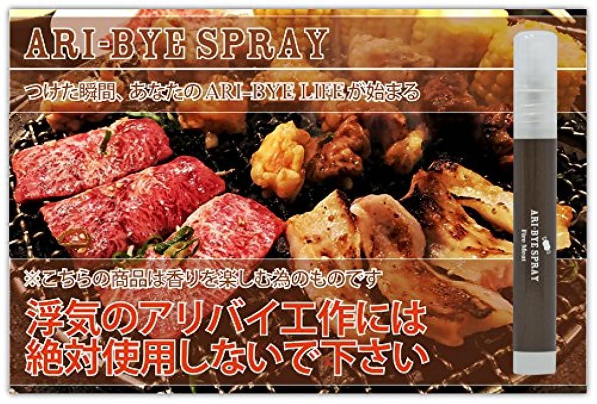 ボランティア義務オーバーヘッドAri-Bye スプレー fire meat 焼肉の匂い 9ml 浮気のアリバイ工作に使ってはいけない香水