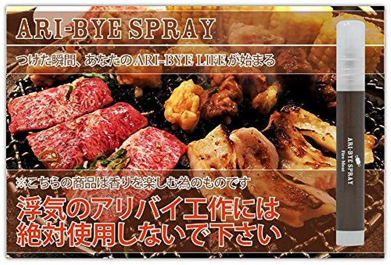 置換驚かすサイレンAri-Bye スプレー fire meat 焼肉の匂い 9ml 浮気のアリバイ工作に使ってはいけない香水