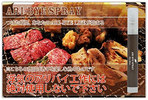 Ari-Bye スプレー fire meat 焼肉の匂い 9ml 浮気のアリバイ工作に使ってはいけない香水