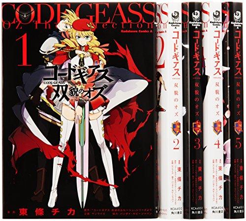 コードギアス 双貌のオズ コミック 1-5巻セット (カドカワコミックスAエース)