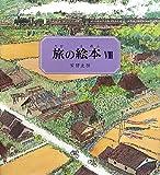 旅の絵本8 (安野光雅の絵本) 画像