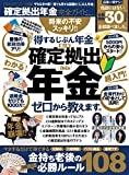【完全ガイドシリーズ173】 確定拠出年金完全ガイド (100%ムックシリーズ)