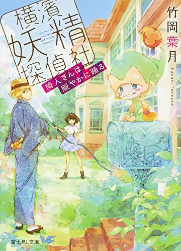 横濱妖精探偵社 隣人さんは賑やかに踊る (富士見L文庫)の詳細を見る