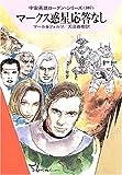 マークス惑星応答なし―宇宙英雄ローダン・シリーズ〈307〉 (ハヤカワ文庫SF)