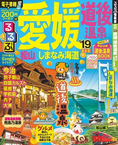 るるぶ愛媛 道後温泉 松山 しまなみ海道'19 (るるぶ情報版)