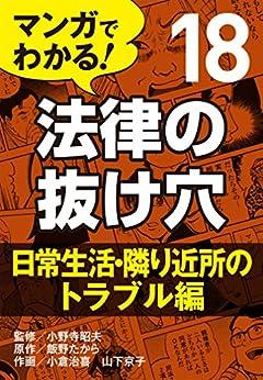 [小倉 治喜, 山下 京子]のマンガでわかる! 法律の抜け穴 (18) 日常生活・隣り近所のトラブル編