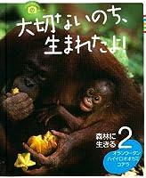 大切ないのち、生まれたよ! 2―どうぶつの赤ちゃんフォトストーリー 森林に生きる
