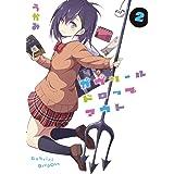 ガヴリールドロップアウト (2) (電撃コミックスNEXT)