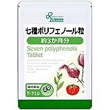 【リプサ公式】 七種ポリフェノール粒 約3か月分 T-710 サプリメント