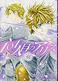 101人目のアリス (6) (ウィングス・コミックス)