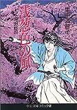 浅葱色の風―沖田総司 (中公文庫―コミック版)