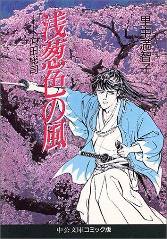 浅葱色の風―沖田総司 (中公文庫―コミック版)の詳細を見る