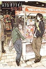 スラムオンライン (ハヤカワ文庫 JA (800)) 文庫