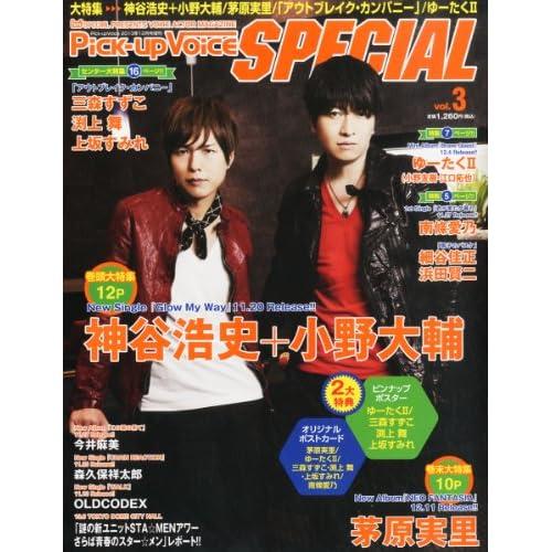 Pick-up Voice SPECIAL (ピックアップボイス スペシャル) 2013年 12月号 [雑誌]