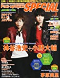 Pick-up Voice SPECIAL (ピックアップボイス スペシャル) 2013年 12月号 [雑誌]