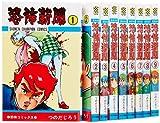 恐怖新聞全9巻 完結セット (少年チャンピオン・コミックス)