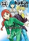 ヒナまつり 12<ヒナまつり> (ビームコミックス(ハルタ))
