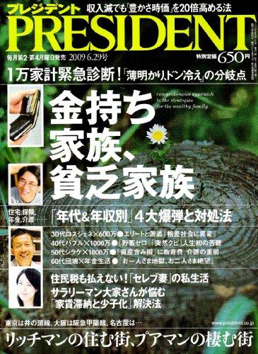 PRESIDENT (プレジデント) 2009年 6/29号 [雑誌]の詳細を見る