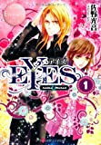 EYES〈1〉 (エタニティ文庫)