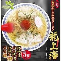 めん  龍上海 赤湯からみそラ-メン 15食(3食×5箱)