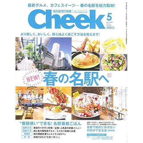 Cheek(チーク)2018年 5月号