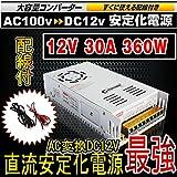 GOODGOODS コンバーター 100V→12V AC→DC 30A 直流安定化電源 変換器 【SPI008】 変圧器 配線付 放熱ファン付