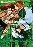 STEINS;GATE 史上最強のスライトフィーバー(2) (角川コミックス・エース)