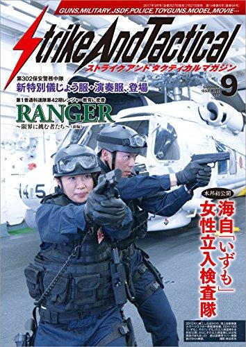 Strike And Tactical (ストライクアンドタクティカルマガジン) 2017年 9月号 [雑誌]