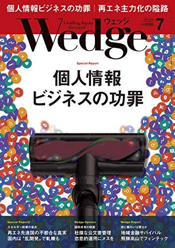 [画像:Wedge (ウェッジ) 2018年7月号【特集】個人情報ビジネスの功罪]
