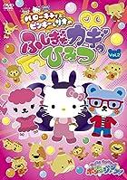 《サンリオキャラクターズ ポンポンジャンプ! 》ハローキティとピンキー&リオの ふしぎなカギのひみつ Vol.2