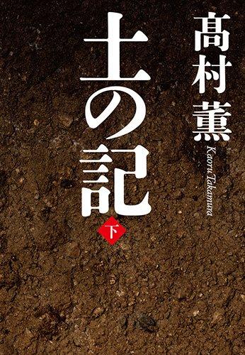 土の記(下)