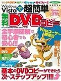Windows Vistaで超簡単無料DVDコピー―レンタルDVDも地デジもブルーレイも楽々コピー!! (SAKURA・MOOK 59)