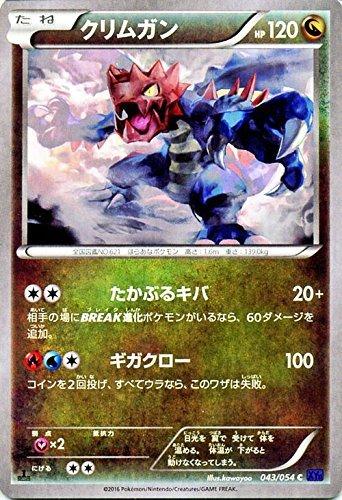 ポケモンカードXY クリムガン/爆熱の闘士(PMXY11)/シングルカード PMXY11-B043-C