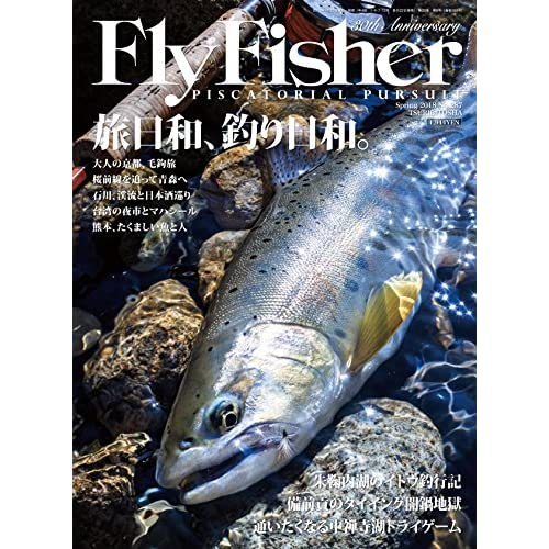 FLY FISHER(フライフィッシャー) 2018年6月号 (2018-04-21) Spring[雑誌]