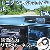 外部入力用VTRハーネスキット トヨタ クラウンロイヤル 対応ケーブル
